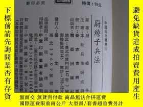 二手書博民逛書店罕見尉繚子兵法~zzd-7(c)Y17820 姜亦青 聯亞 出版