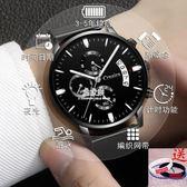 抖音紅人同款手錶男士全自動石英錶三眼6針秒錶計時運動防水男錶  易家樂