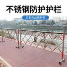 伸縮欄 可移動護欄不銹鋼伸縮圍欄折疊防護施工欄幼兒園電力安全隔離圍攔 星河光年DF
