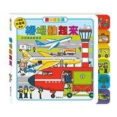 華碩文化機場動起來 歡樂總動員系列 故事書 童書