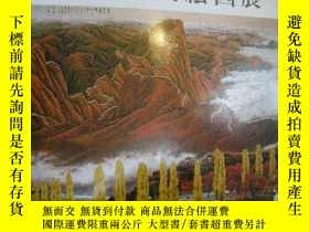 二手書博民逛書店中國現代繪畫展罕見日本出版珍品圖錄 1979年Y23271 日本