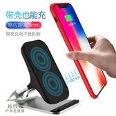 iPhoneX蘋果無線充電器安卓通用手機快充立式充電板【步行者戶外生活館】