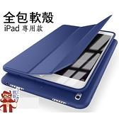 iPad 2020/19 2017/2018 9.7 超軟 蜂窩散熱 三折平板保護套 休眠 四角防摔 全包矽膠保護軟殼