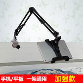 懶人支架ipad支架手機支架平板電腦架子懶人床頭床上通用夾【全館免運】
