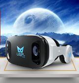 店長推薦VR眼鏡rv虛擬現實3d手機專用ar一體機4d蘋果4華為谷歌眼睛游戲5代 芥末原創