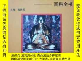 二手書博民逛書店罕見中國佛教文化與佛教事務管理百科全書(3冊)Y309285 黃