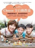 書Choyce 全自動教養:會做家事的孩子,走向世界更自在