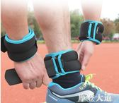 沙袋綁腿跑步訓練運動負重手環學生女舞蹈綁腳手腿部兒童健身男QM『摩登大道』