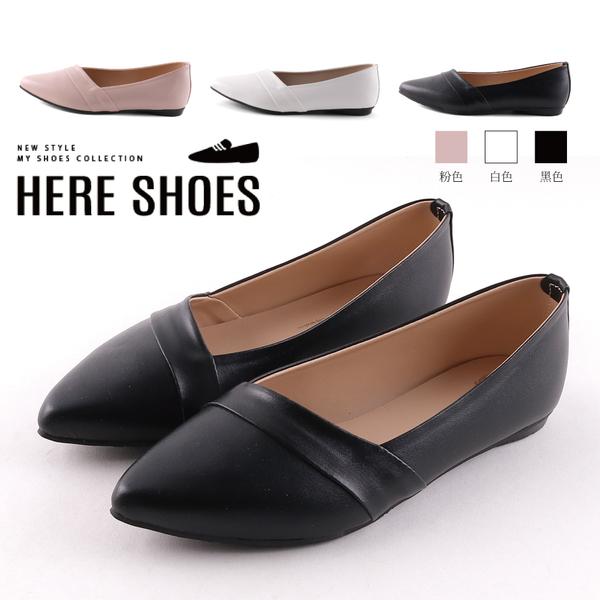 [Here Shoes]底厚1cm 皮革剪接造型 尖頭平底包鞋 OL簡約素面通勤鞋MIT台灣製-AW589