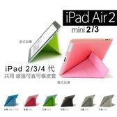 iPad 5 air 2 mini 2 3 retina Y型 四折三折 皮套 保護套 殼 smart Cover 智能休眠 喚醒 OZAKI摺紙 BOXOPEN