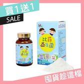 買一送一優惠組~比菲益生菌~ 日本專利比菲德氏活性益生菌 Panda baby 鑫耀生技NEW