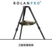 ROLANPRO 若蘭 腳架置物袋 石頭袋 負重袋 可放快門線 黑卡 飛羽 錄影 配件