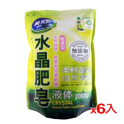 南僑水晶肥皂液体補充包-輕柔型2000g*6入(箱)【愛買】