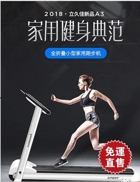 跑步機家用款小型室內平板式電動折疊式超靜音健身房專用 YXS街頭布衣