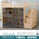 《固的家具GOOD》154-6-AK 階...