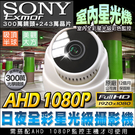 監視器攝影機 星光級 室內海螺型半球 SONY晶片 AHD 1080P 日夜全彩夜視 300萬高清畫質 台灣安防