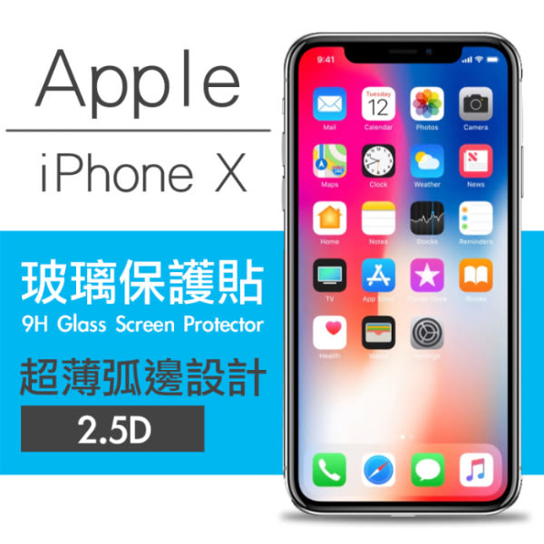【03214】 [Apple iPhone X ] 9H鋼化玻璃保護貼 弧邊透明設計 0.26mm 2.5D