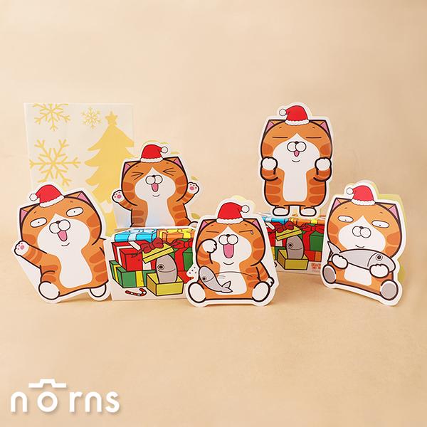 【白爛貓立體造型耶誕卡】Norns 正版授權 聖誕節卡片 聖誕卡 X'mas 附信封
