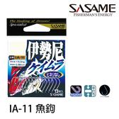 漁拓釣具 SASAME IA-11 伊勢尼 (鉤子)