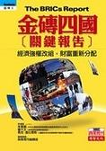 二手書金磚四國關鍵報告:經濟強權改組,財富重新分配--The Minority Report of BRICs R2Y 9867969952