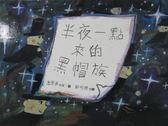 【書寶二手書T8/少年童書_ZCI】半夜一點來的黑帽族_奧原夢