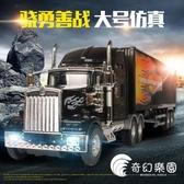 大號慣性工程車貨車大卡車模型集裝箱運輸美式貨柜車男孩兒童玩具-奇幻樂園