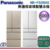【信源】500公升 【Panasonic國際牌】六門變頻電冰箱(玻璃無邊框)NR-F506HX