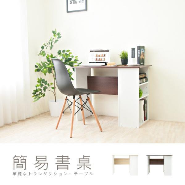 書櫃 桌上架《百嘉美》H-簡易書桌(兩色可選) 電腦椅 收納櫃