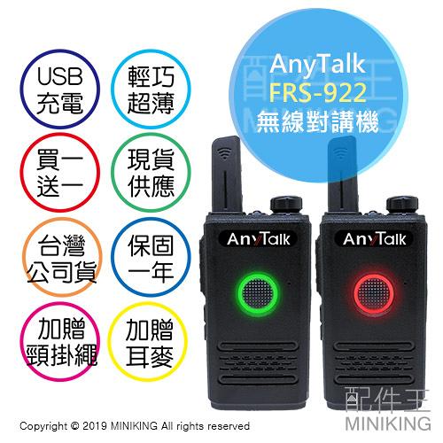 現貨 公司貨 樂華 AnyTalk FRS-922 免執照 無線對講機 一組2入 輕巧 便攜 雙PTT功能 附耳麥