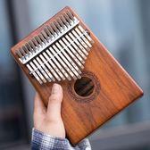 拇指琴 卡林巴琴拇指琴17音手指鋼琴初學者kalimba琴不用學就會的樂器 生活主義
