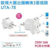 《鉦泰生活館》歐規大圓(加長)出國轉換3面插頭 UTA-78