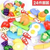 切切樂 切切樂兒童切水果玩具女孩過家家蔬菜寶寶男孩廚房組合套裝