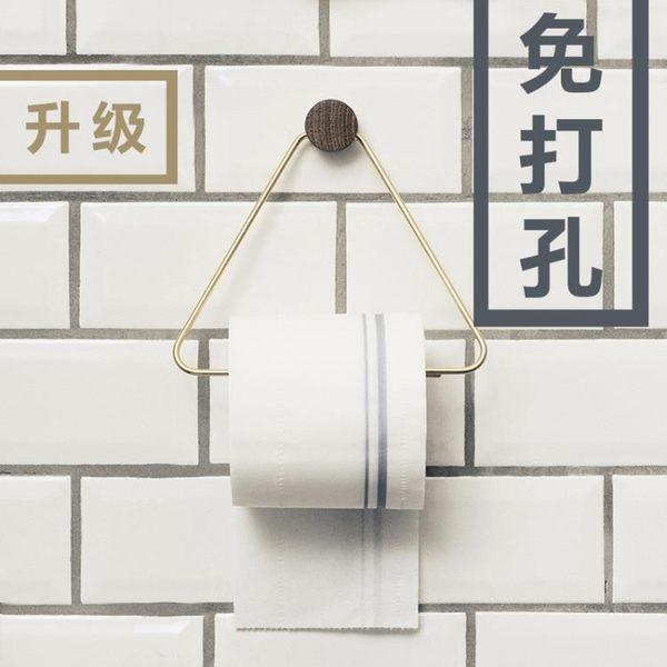 北歐三角紙巾架現代紙巾環衛生間衛生紙架創意捲紙架