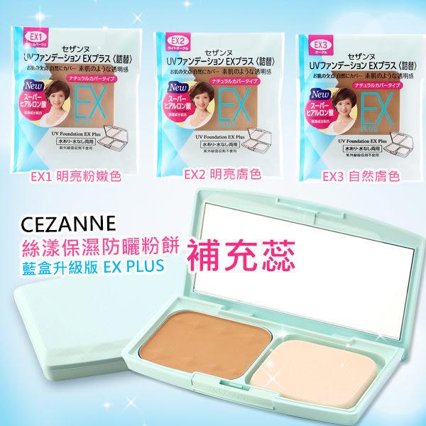 【出清】CEZANNE 絲漾保濕防曬粉餅 藍盒升級版EX PLUS 補充蕊 ☆巴黎草莓☆