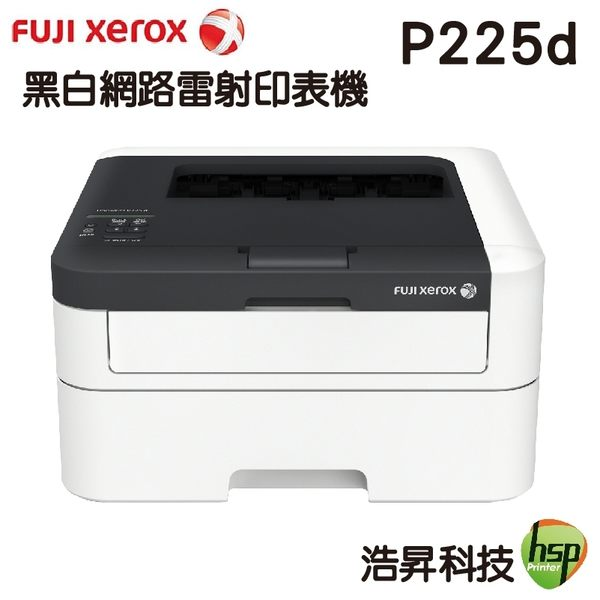 【限時促銷 ↘3490元】Fujixerox DocuPrint P225d 黑白網路雷射印表機