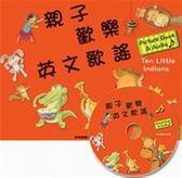 (二手書)親子歡樂英文歌謠(1書+1CD)