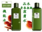品木宣言 ORIGINS 青春 光潤機能水 潔膚液 鼻頭 卸妝膏 卸妝油 卸妝蜜 凝露 靈芝水 卸妝乳 蘑菇