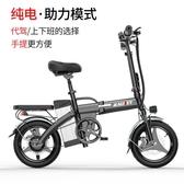 新國標電動自行車鋰電池成人代駕電瓶車折疊迷你代步電動車YXS 潮流前線