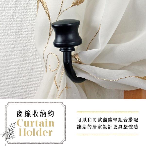 【窗簾鉤】窗簾收納鉤 掛鉤 綁帶 帽頭造型