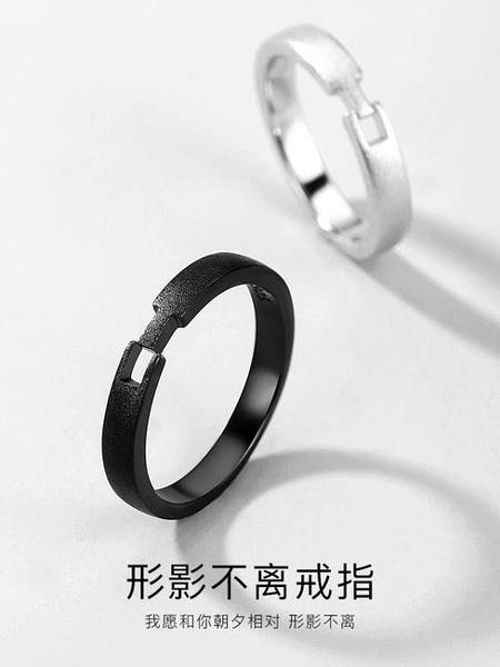 情侶戒指女純銀異地戀對戒形影不離素圈原創設計男女小眾日韓簡約