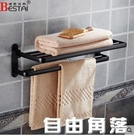 免打孔黑色浴巾架美式復古折疊毛巾架太空鋁浴室毛巾桿衛浴掛件  自由角落