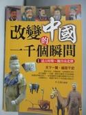 【書寶二手書T1/歷史_ASL】改變中國的一千個瞬間1:遠古時期~魏晉南北朝_朴玉銘