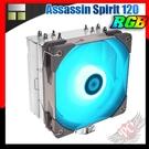 [ PC PARTY ] 利民 Thermalright Assassin Spirit 120 刺靈 RGB 單塔 散熱器