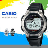 CASIO  W-212H-1AVDF 流線型設計 W-212H-1A 現貨 熱賣中!