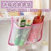 【居美麗】冰箱收納網袋 多功能分類收納袋 掛式收納袋 雙格網袋 儲物袋
