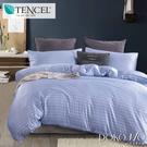 DOKOMO朵可•茉《波西藍橫》法式柔滑天絲兩用被床包 單人3.5尺三件式兩用被床包組/加高35CM