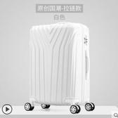 行李箱ins網紅女旅行行李箱學生輕便萬向輪24密碼皮箱子小20寸男LX