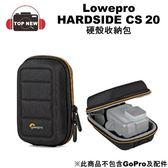 Lowepro HARDSIDE CS20 硬派IMPACT 收納硬殼包 硬殼包 LP37164 ( L227 ) 【台南-上新】