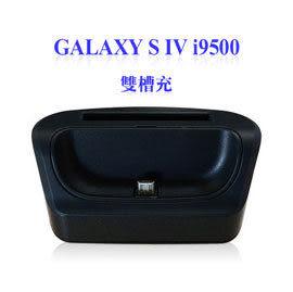 【贈傳輸線】SAMSUNG Galaxy S4 i9500 桌上型充電傳輸/直立式雙槽充/多媒體座充/同步充電器-絕版出清