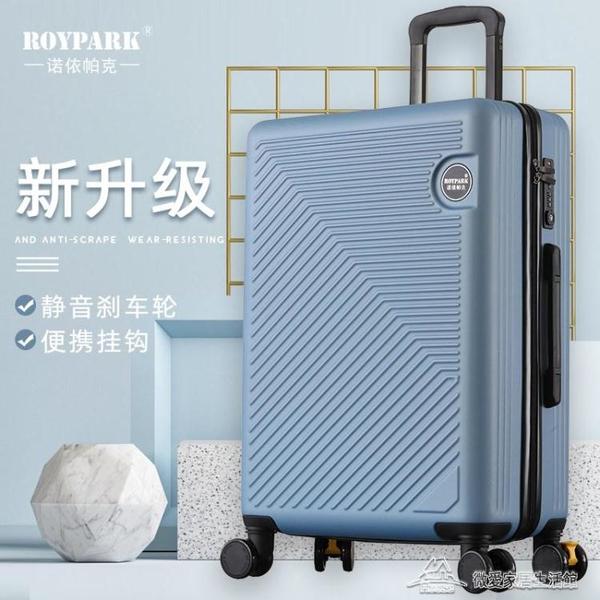 行李箱 結實耐用男密碼皮箱子旅行箱女萬向輪20寸登機拉桿箱【快速出貨】